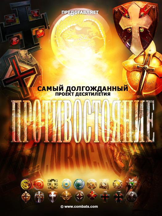 http://img.combats.com/i/items/big/protivostoyanie_sklonki.jpg